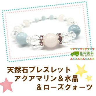 Natural stone ★ aquamarine & crystal & rose quartz (a color is thin) ★ bracelet fs3gm10P14Nov13