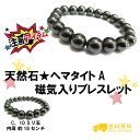Natural stone ★ ★ Hematite 10 mm ball (Silver) (with magneto) ■ bracelet ★ ☆ fs3gm