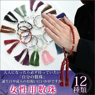 Customer appreciation price! 12 Types of Dancewear Rosary Rose Quartz / Amethyst / agate / tigereye / Onyx / Crystal / fluorite / smoky quartz and aventurine / shellfish pale pink / shell Pearl White / Shell Pearl gray 10P01Sep13