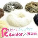 ラビットファーシュシュ 選べる2種類【ふわっふわのウサギの毛...