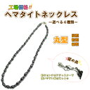 Factory price ☆ Hematite Rosary necklaces power stone round ☆☆☆ ( Rosary / necklace and Rosary necklace / Hematite / women's beads / magnetic necklace and magnetic ) fs3gm10P18oct13_b