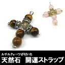 "With rutilated quartz natural stone luck strap ""is popular ★ ★! ☆ rutilated quartz/strap 10P13Dec14"