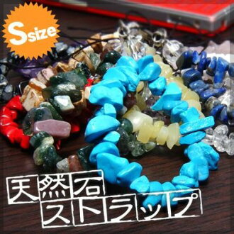 Bargain sale! Translation and products great prices 250 Yen natural stone strap more than 500 yen with purchase! ( translation / strap ) fs3gm10P18oct13_b