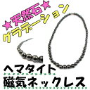★ natural stone ★ グラデーションヘマ tight magnetic necklace ☆ (magnetic necklace / stiff neck / necklace / Hematite) fs3gm