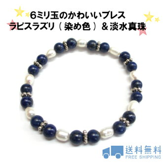 Lapis lazuli (staining) and less than half the Freshwater Pearl bracelets, retail price bfs3gm