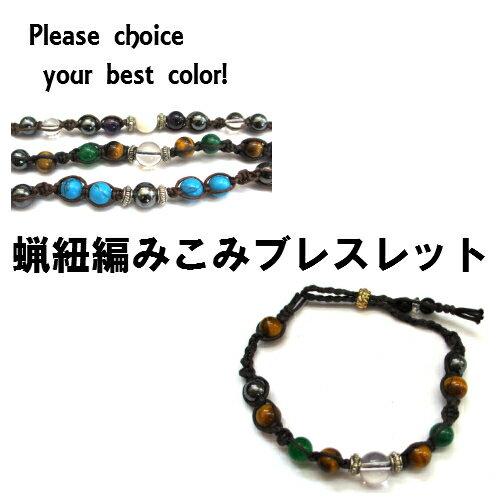 選べる3種類★蝋紐編みこみブレスレット☆(水晶/タイガーアイ)  【RCP】