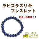(Translation and product price) 8 mm jade lapis lazuli Bracelet (breath in laps 16 cm) Dyer is not. ( variations in color and ) fs3gm10P10Nov13