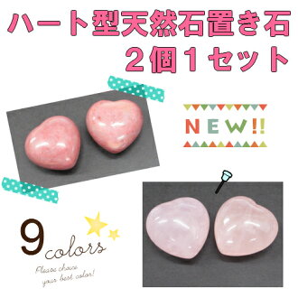 Scars and the color is thin. It is 2 pieces ★ perfect charm ★ natural stone heart stones ☆ P06Dec14