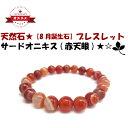 Natural stone ★ third onyx (red clairvoyant eyes) ★ bracelet! ★(/ nature stone / power stone / bracelet / third onyx / breath) fs3gm10P10Nov13