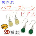★Natural stone power stone pierced earrings ☆( power stone) fs3gm10P14Nov13