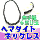 ★ natural stone ★ Hematite magnetic necklace ☆ (magnetic necklace / stiff neck / necklace / Hematite) fs3gm