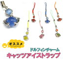 Dolphin charm ★ cat's ice trap. GIMP pattern varies for each product. ☆ strap/cat fs3gm