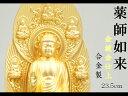 [仏像]薬師如来 23.5cm 金鍍金仕上 合金製