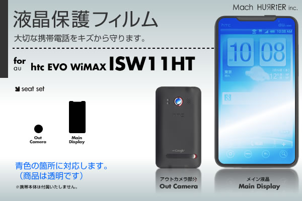 htc EVO WiMAX ISW11HT 液晶保護フィルム 3台分セット※各種専用形状にカット済み! |81| |8a| \e
