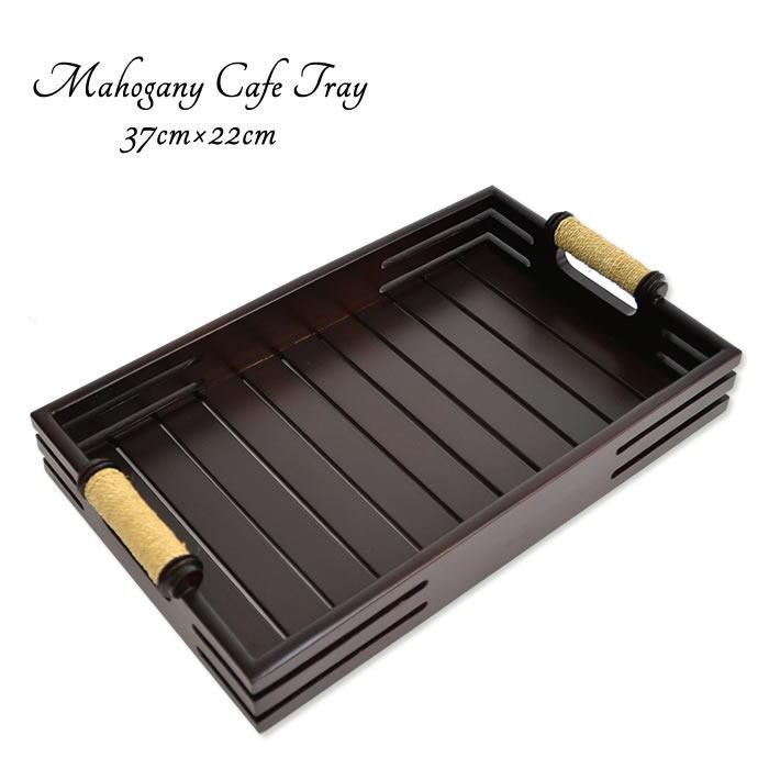 マホガニーウッドシーグラスカフェトレイ37×22レクタングルトレーおぼん木製お盆四角長方形モダンお洒