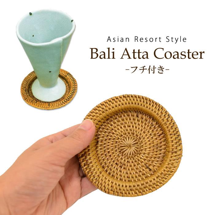 アジアン雑貨アタ製品コースターラウンド(フチ付き)インドネシアバリ島バリ雑貨アジアンテイストリゾート
