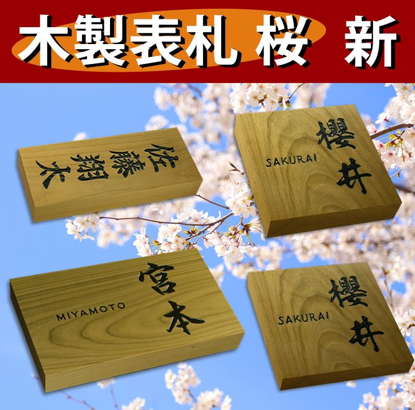 表札 サクラ桜木製表札ひょうさつ 高品質塗装 楷行書可 沈み彫り限定 ch21088 ご注文後価格変更