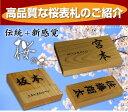 高品質塗装 サクラ桜木製表札ひょうさつ 楷行書可 ch21088 ご注文後価格変更