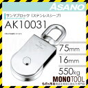 AK10031 サンマブロック(ステンレスシーブ)(75mm×1車) ASANO ステンレス滑車