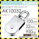AK10032 サンマブロック(ステンレスシーブ)(100mm×1車) ASANO ステンレス滑車