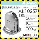 AK10257 固定滑車TR-B ステンレスベアリング入り 縦型(50mm×1車) ASANO ステンレス滑車