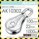 AK10302 AKブロックPB型(ステンレスベアリング入) 100mm ASANO ステンレス滑車