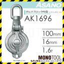 AK1696 ダルマブロックPB型(ベアリング入) Vシーブタイプ ASANO ステンレス滑車