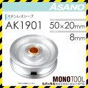 AK1901 ステンレスシーブ(50mm) ASANO ステンレス滑車