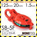 シャックル型 オタフク滑車 SB5F(車径125mm×1車)使用荷重1.5t