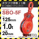 オーフ型首廻式 オタフク滑車 SBO5F(車径125mm×1車)使用荷重1.0t