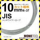 【切売販売 1m単位】JISワイヤーロープ メッキ 6x37 10mm