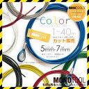 ビニールコーティングワイヤー 5-7mm 1m~40mカット販売&カラー&両端加工でカスタムオーダーOK