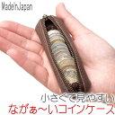 小銭入れ コインケース CoinCase 財布 サイフ【訳あり】修行中の職人が作ったながぁ〜