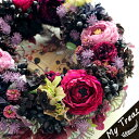 マルベリーリース アートフラワー(造花) フラワーギフト 結婚記念日 玄関リース ウェルカムリース 新築祝 お誕生日 アートリース 玄関リース アートフラワーリース 壁掛け