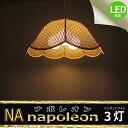 【コード長変更可能】【送料無料】ペンダントライト ナポレオン L NA 【3灯セット】 長澤ライティング Nagasawa Lighting