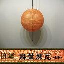 【コード長変更可能】【送料無料】1灯 or 2灯 和紙 ペンダントライト 麻葉煉瓦 -BR- 長澤ライティング Nagasawa Lighting