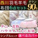 【1,000円OFFクーポン】布団セット シングル 西川 6点セット 羽毛布団 90% 羽毛 1.2...