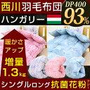 羽毛布団 シングル 西川 布団カバープレゼント ハンガリー フランス 93% 増量 1.3kg