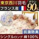 東京西川 羽毛布団 シングル 西川 フランス産 ダウン 90...