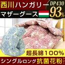 羽毛布団 マザーグース シングル 西川 ハンガリー ダウン 93% 1.1kg 綿100% 日本製