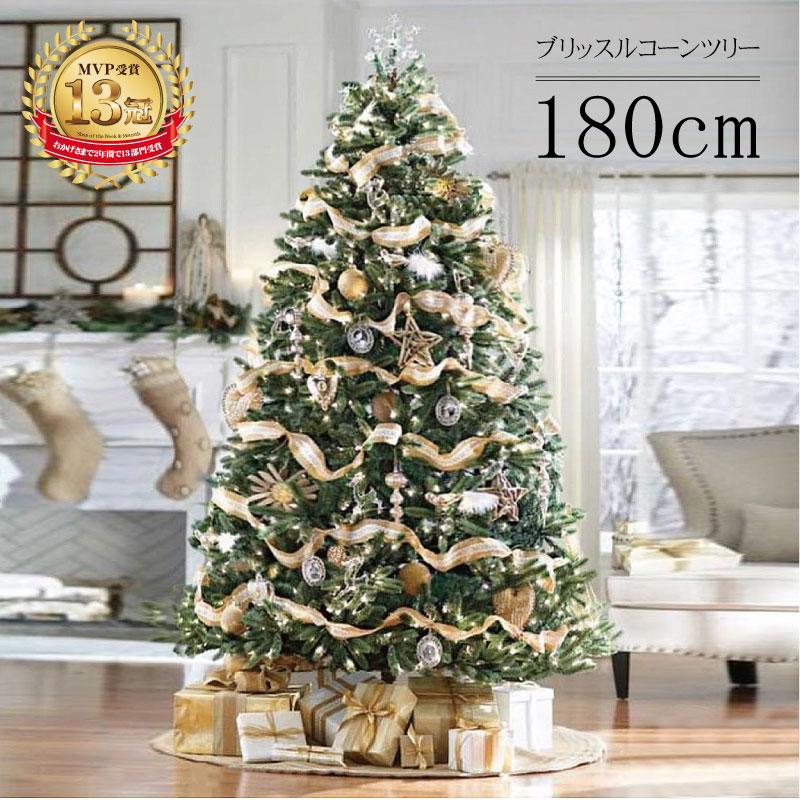 クリスマスツリー ブリッスルコーンツリー180cm ヌードツリー