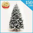 【クリスマスツリー】ブリッスルスノーツリー150cm クリスマスツリー