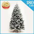 【クリスマスツリー】ブリッスルスノーツリー180cm クリスマスツリー