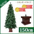 【クリスマスツリー】ウッドベーススタンダードツリー150cm 木製ポットツリー