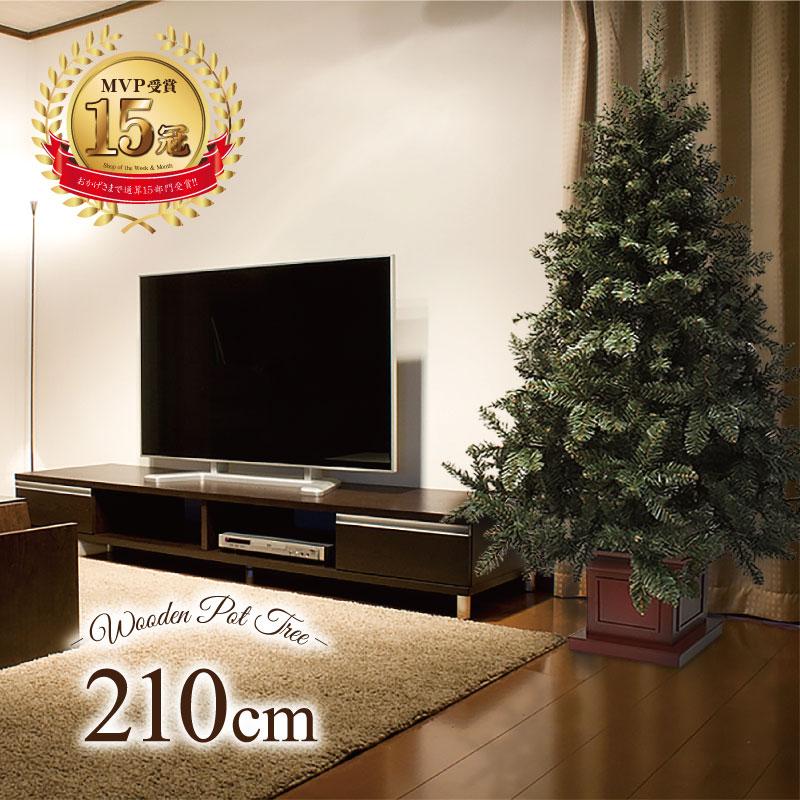 クリスマスツリー ウッドベースツリー210cm クリスマスツリー ヌード