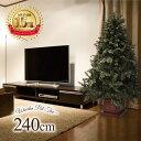 クリスマスツリー ウッドベースツリー240cm クリスマスツリー ヌード
