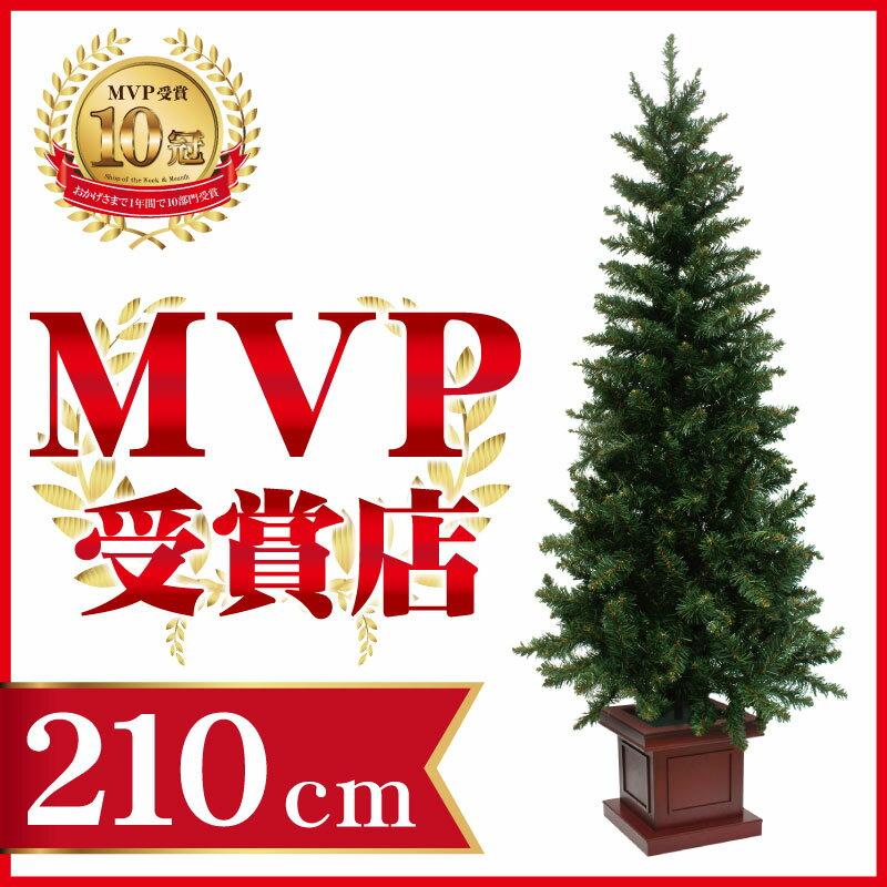 クリスマスツリー ウッドベーススリムツリー210cm 木製ポットツリー ヌードツリー