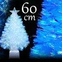 クリスマスツリー パールファイバーツリー60cm ブルーLED球付 ヌードツリー