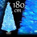 クリスマスツリー パールファイバー180cm ブルーLED球付