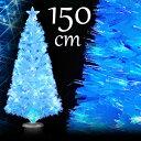 クリスマスツリー パールファイバーツリー150cm ブルーLED球付 ヌードツリー
